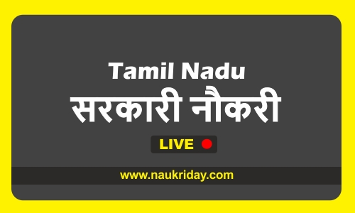 Tamil Nadu bharti pdf online download notification