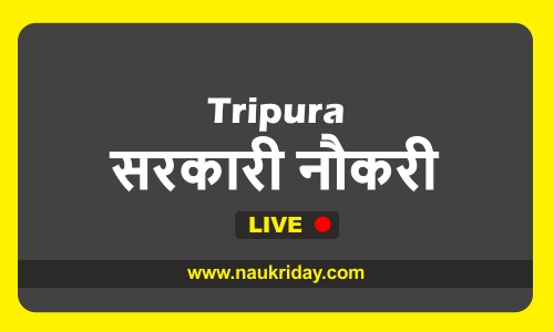 Tripura bharti pdf online download notification