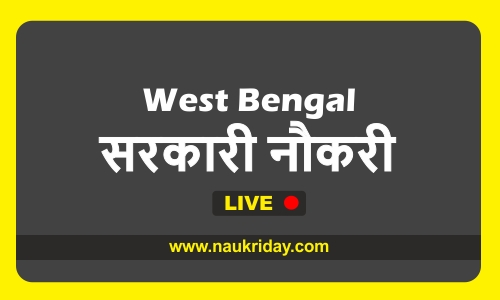 West Bengal bharti pdf online download notification